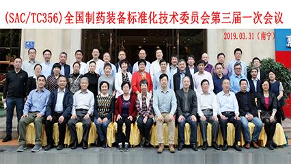 (SAC/TC356)全国制药装备标准化技术委员会第三届一次会议在南宁成功召开