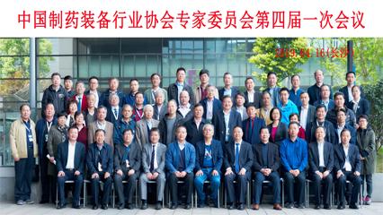 我协会成功召开 专家委员会第四届一次会议